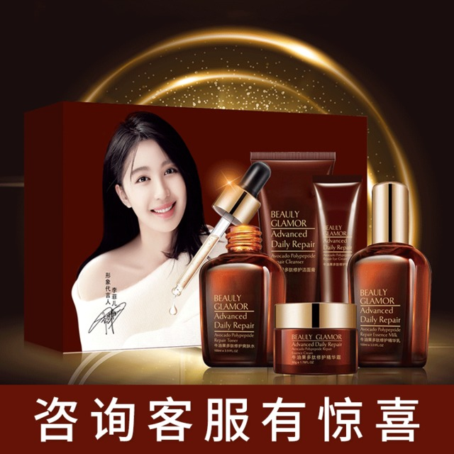 Avocado polypeptide skin care products set genuine moisturizing and moisturizing cosmetics
